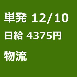 【急募】 12月10日/単発/日払い/新座市:★現地手渡し日払い...
