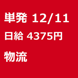 【急募】 12月11日/単発/日払い/新座市:★現地手渡し日払い...