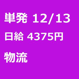 【急募】 12月13日/単発/日払い/新座市:★現地手渡し日払い...