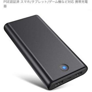 モバイルバッテリー 26800mAh値段交渉受付中