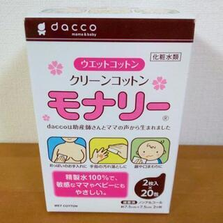 dacco⭐️クリーンコットンモナリー 2枚×20包(オオサキメ...