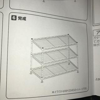 【未使用】ドウシシャ/ルミナスミニラック/WH2045-3