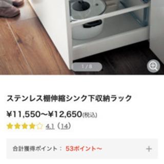 新品高級キッチン収納棚 交渉オッケー