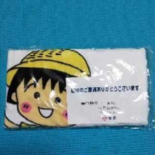ちびまる子ちゃんスポーツタオル(新品)