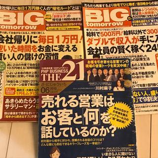 Bring Tommorrow等雑誌 3冊