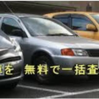 車を売りたい方へ