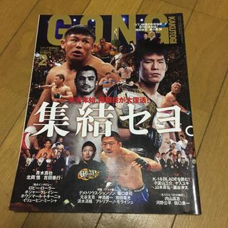 GONG (ゴング) 格闘技 2015年 02月号