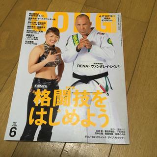 GONG (ゴング) 格闘技 2016年 06月号