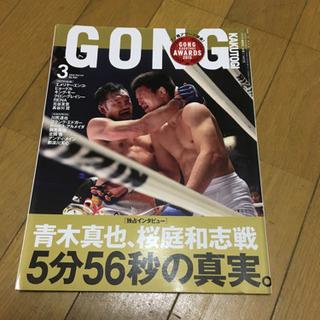 GONG (ゴング) 格闘技 2016年 03月号