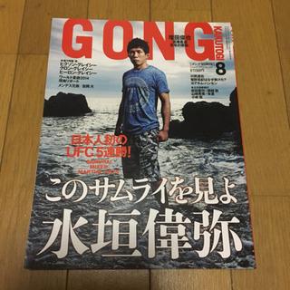 GONG (ゴング) 格闘技 2014年 08月号