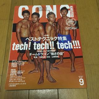 GONG (ゴング) 格闘技 2016年 09月号