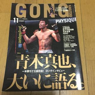 GONG (ゴング) 格闘技 2014年 11月号