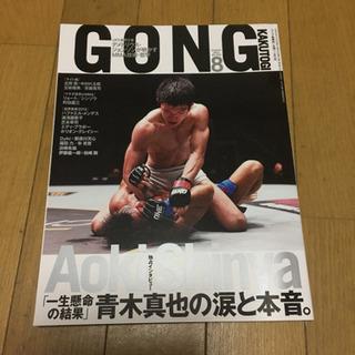 GONG (ゴング) 格闘技 2015年 08月号