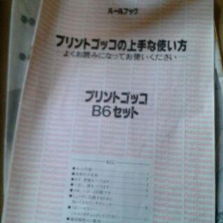 ☆インク付き プリントゴッコB6☆ - 売ります・あげます