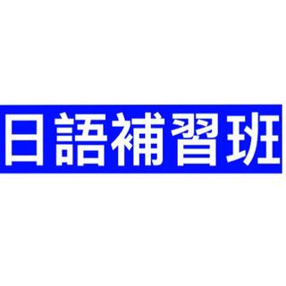 日本語レッスン 日語補習班