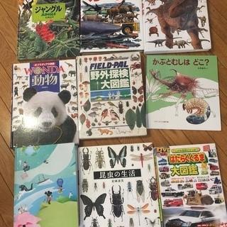 【引き取り限定】無料 男の子向け 図鑑など9冊セット 1万円相当
