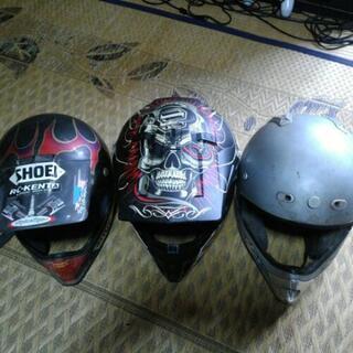 《決定しました》バイクヘルメット3個差し上げます