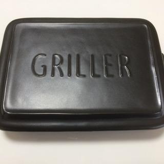 【値下げ】GRILLER グリラー クリスマス料理に👌