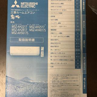三菱ルームエアコン 霧ヶ峰売ります