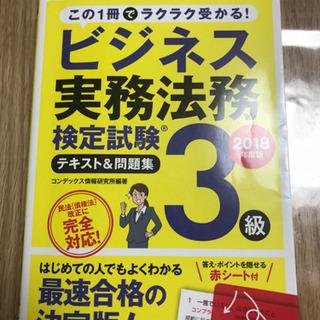 ビジネス実務法務検定3級