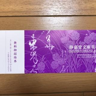 【値下げ】 静嘉堂文庫美術館 無料御招待券 送料込み