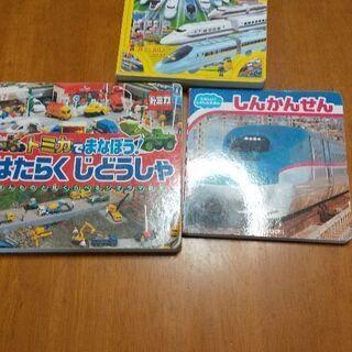 英語の絵本、電車の本【お話し中】 − 京都府
