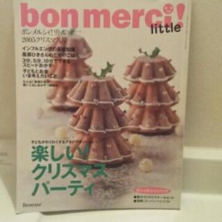 ボンメルシィ クリスマス号