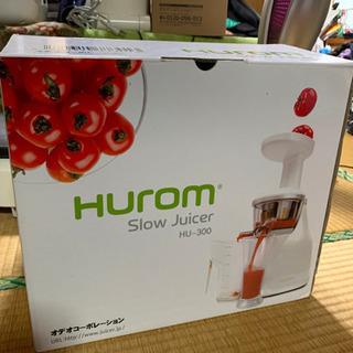 【今日明日限定!】HUROM ヒューロム スロージューサーHu-300