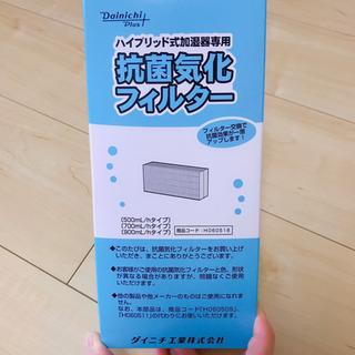 ハイブリッド式加湿器専用(ダイニチ) - 京都市