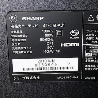 美品 SHARP 4KAQUOS 50型AndroidTV…
