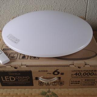 ●LED照明・6畳用リモコン付き●10段階の調光が出来る6畳用L...