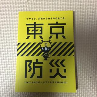 東京防災10冊セット