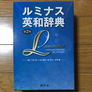 【美品】ルミナス英和辞典