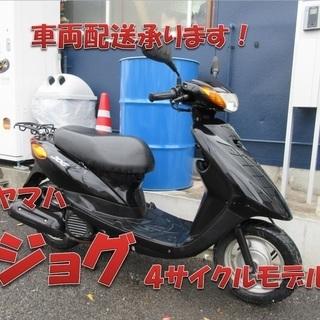 埼玉川口発!ヤマハ ジョグ 4サイクル低燃費 ブラック 即引渡し可能!