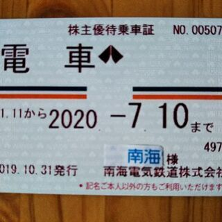 南海電車の株主優待乗車証  (半年定期券)