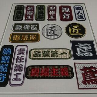 松本市、塩尻市、安曇野市近郊で刺繍承ります。