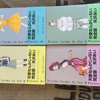 天使なんかじゃない完全版【矢沢あい】4巻セット