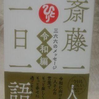 おすすめの本「斎藤一人一日一語 令和編」