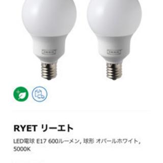 【未使用】2個セットの1週間前に買ったイケアIKEAのLED電球です。