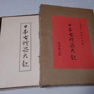 日本古燈器大観 復刻限定版
