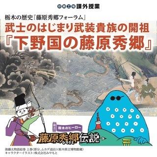 【参加無料】栃木の歴史フォーラム 武士のはじまり武装貴族の開祖『...