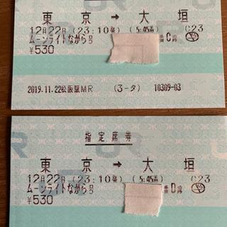 「大幅値下げ」ペア 12/22ムーンライトながら  東京(23:...