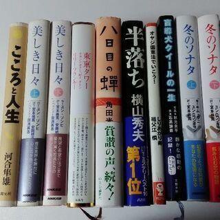 ハードカバー 10冊セット 八日目の蝉 半落ち 東京タワー 他