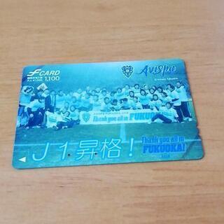 アビスパ福岡J1昇格記念カード