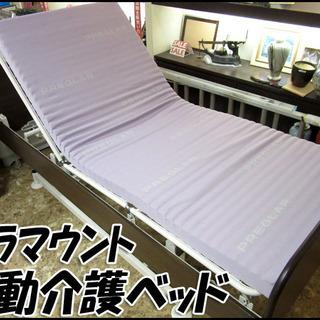 TS パラマウントベッド 2モーター電動介護ベッド Q11…