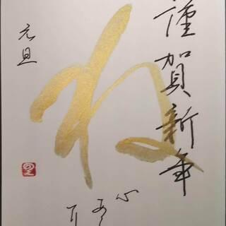 「文字数の少ない、けど見栄えのいい年賀状」の書き方