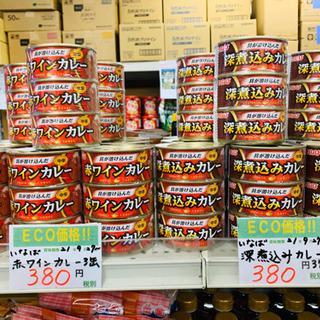 赤ワインカレー 3缶 深煮込みカレー 3缶 それぞれ380円
