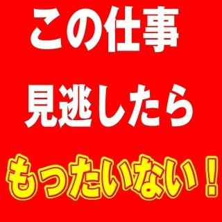 なんと入社特典が50万円など!! まだ間に合う! 年内の入寮と就...