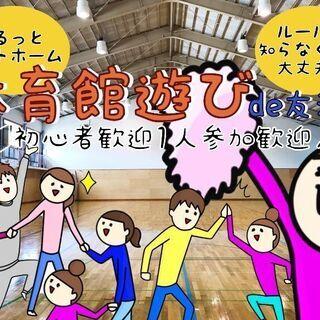 2/15募集☆ソフトバレー&ドッジボール☆体育館でゆる〜く遊ぶ社...
