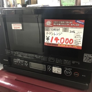 ☆中古 激安!! 東芝 電子レンジ オーブンレンジ ER-PD7...